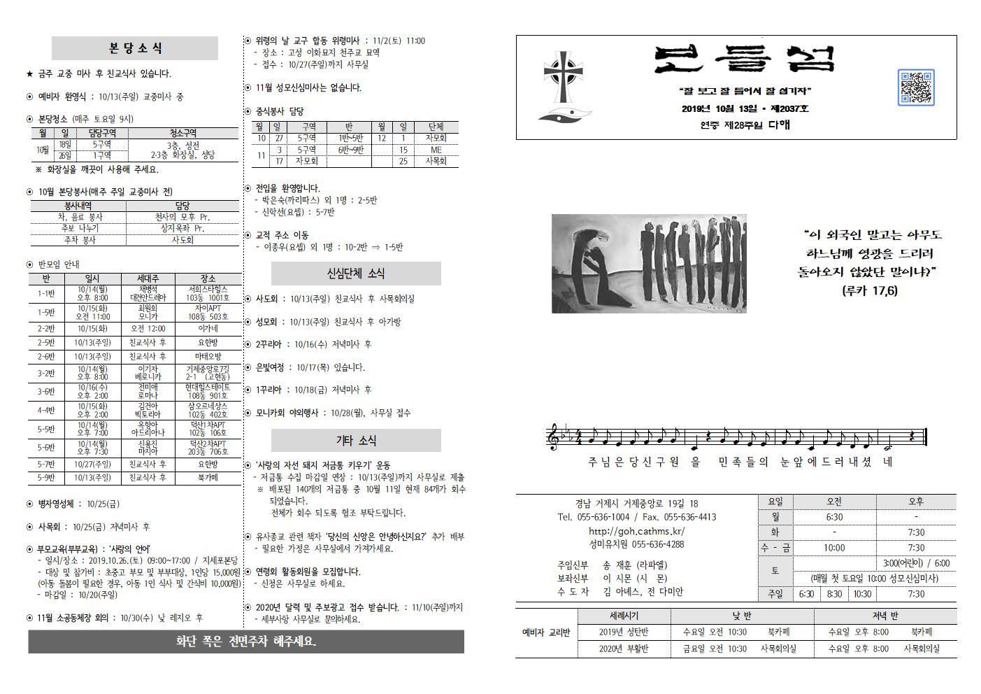 20191013연중28-2037001.jpg