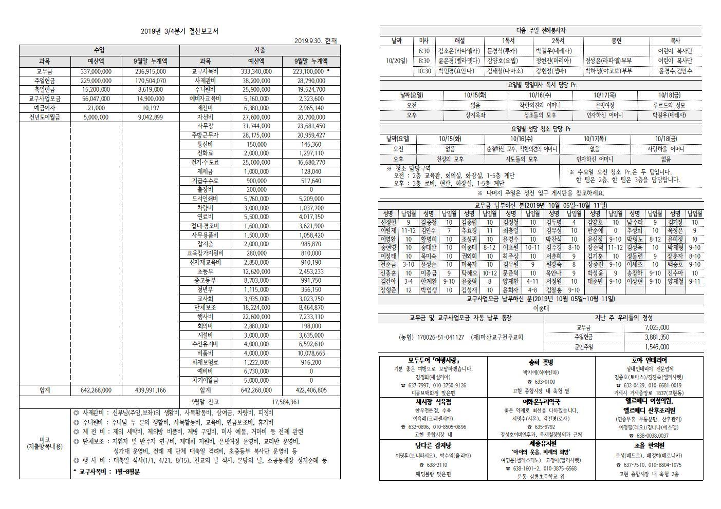 20191013연중28-2037002.jpg